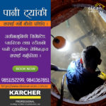 underground-water-tank-cleaning-in-kathmandu